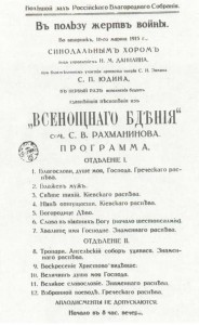Program or the charity concert