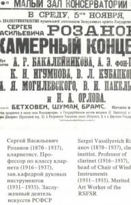 Poster announcing S.V. Rozanov`s