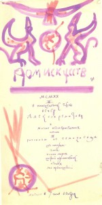 Programme of Remizov's appearance
