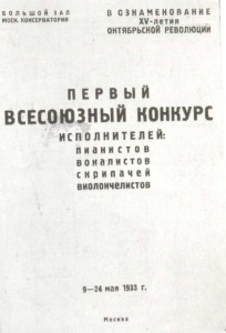 Program of the First All-Union Competition of Perforfers - Musicans (1933)