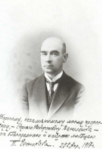 Pavel Grigoryevich Tchesnokov (1877-1944), choral conductor, composer