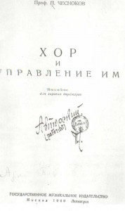 P. Tchesnokov. Choir and Its Conducting. Teaching aid for choral conductors