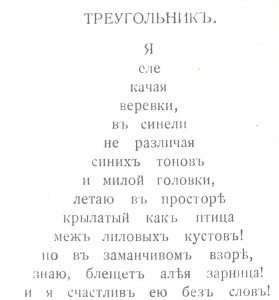 Triangle-shaped poem