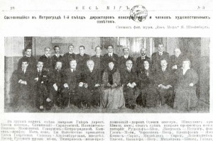 """A page from the """"Ves Mir"""" (""""Entire World"""") magazine, Iss №3, 1917"""