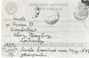Postcard written by D.D. Shostakovich