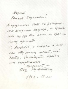 Yu. A. Shaporin`s letter