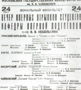 Poster announcing the concert of V.V. Nebolsin`s Chair of Operatic Training to be held in the Grand Hall of the Conservatoire (1958)