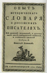 Literary-Historical Dictionary of NI Novikov. Cover.