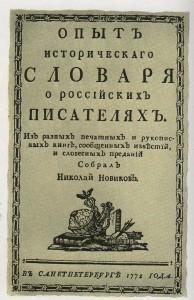 Literary-Historical Dictionary of NI Novikov. Cover.