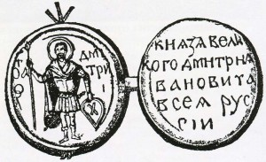 Seal of Prince Dmitry Donskoy. XIV century.