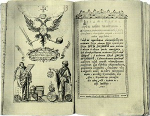 1703 Title Page.