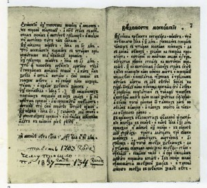 the first Russian newspaper. 1703