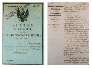 Case of verses of a cornet of Lermontov