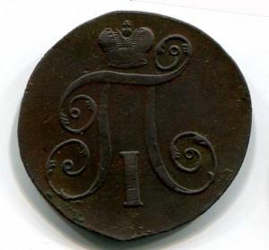 kopeks 1797