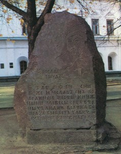 "The memorial sign in honor of the first ancient library, founded by Yaroslav the Wise, in front of the St. Sophia Cathedral. It is a portrait of Yaroslav the Wise words from the annals of ""The Tale of Bygone Years""."