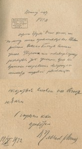 Greeting of the V Congress of 11 October 1922.v