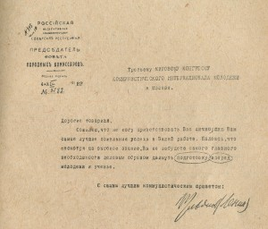 Letter from V.I. Lenin to the Third world Congress of the Communist international youth.