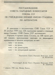 RESOLUTION OF THE COUNCIL OF PEOPLE'S COMMISSARS OF THE UNION OF SOVIET SOCIALIST REPUBLICS ON THE ESTABLISHMENT OF THE PRIZES NAMED AFTER STALIN'S LITERATURE