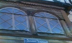 Bolshaya Pecherskaya.