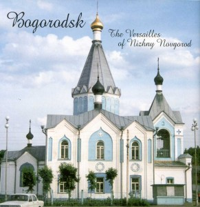 The Nizhny Novgorod region. Bogorodsk. Bogorodskaya Church.
