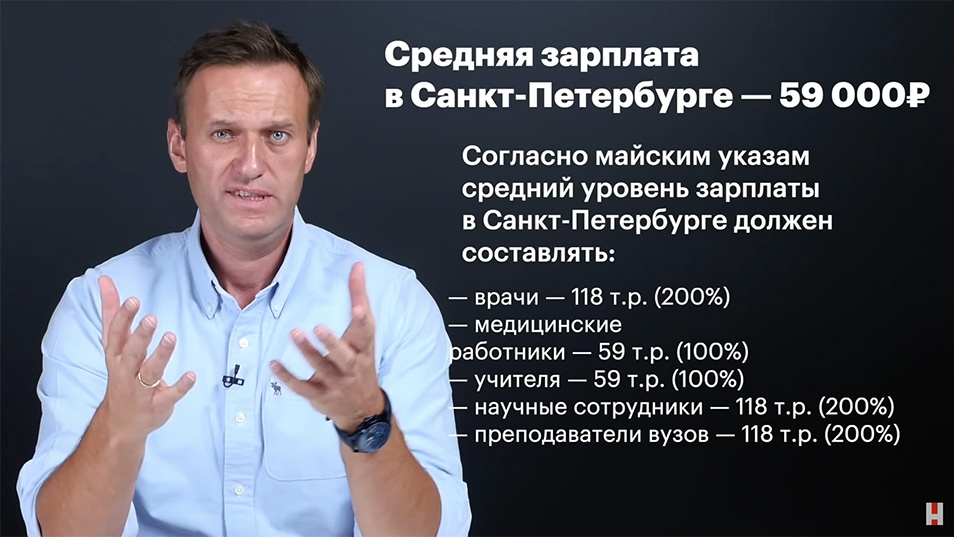 In a YouTube video, opposition politician Alexei Navalny claims state workers' salaries have remained stagnant despite assurances by the Kremlin.