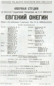 Program of the performance