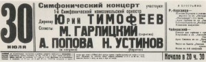 Poster announcing the concert