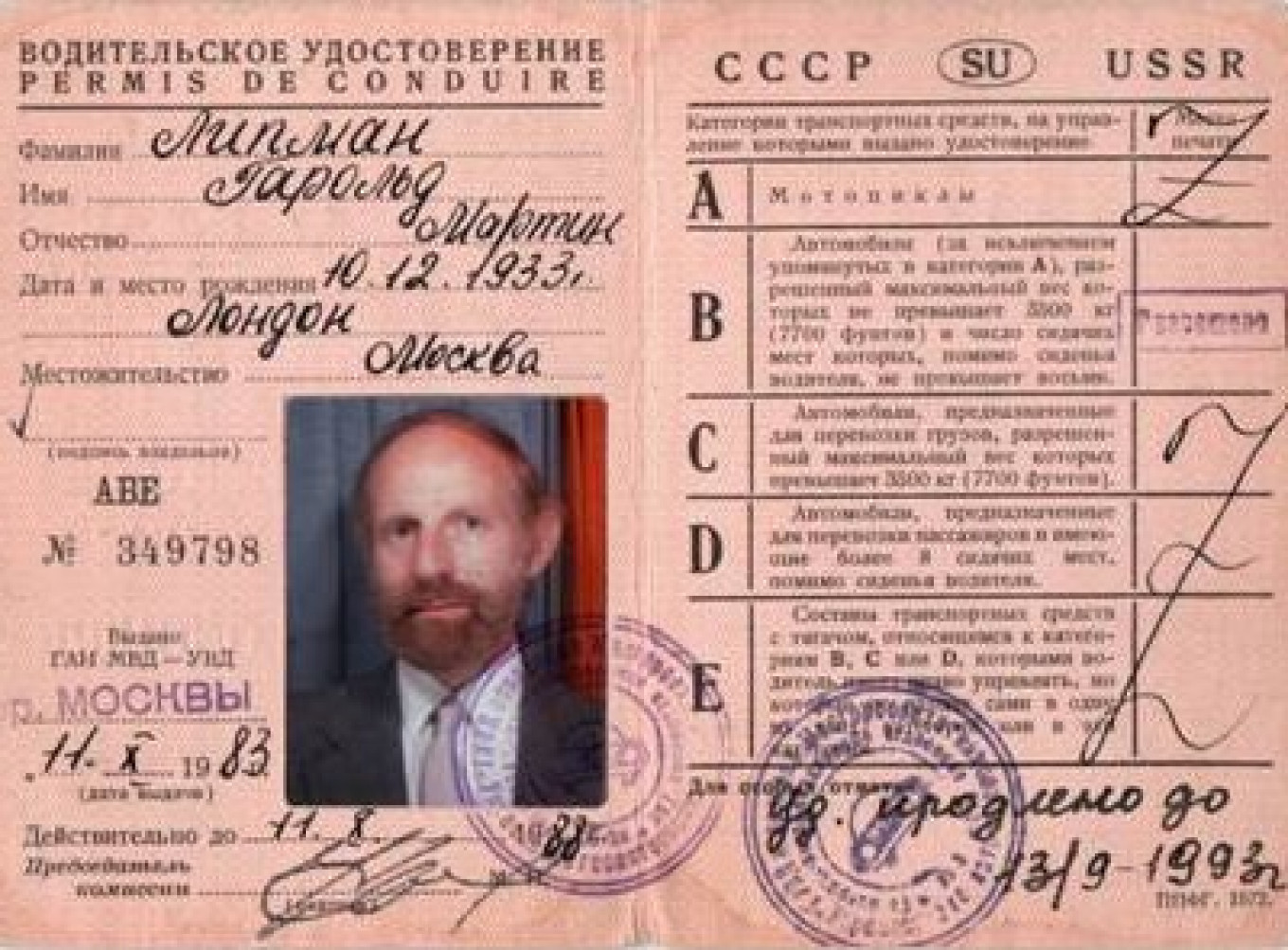 Lipman's Soviet driver's license. Courtesy of Harald Lipman